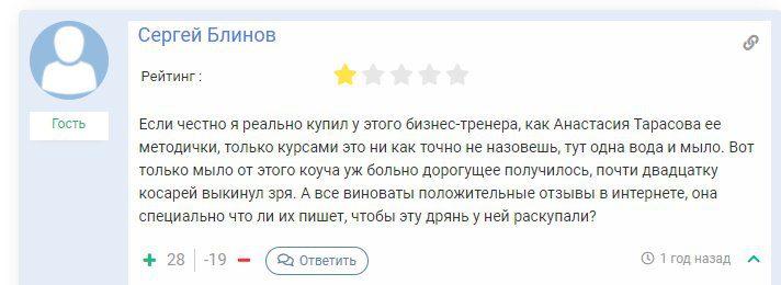 Сам себе инвестор Анастасия Тарасова отзывы