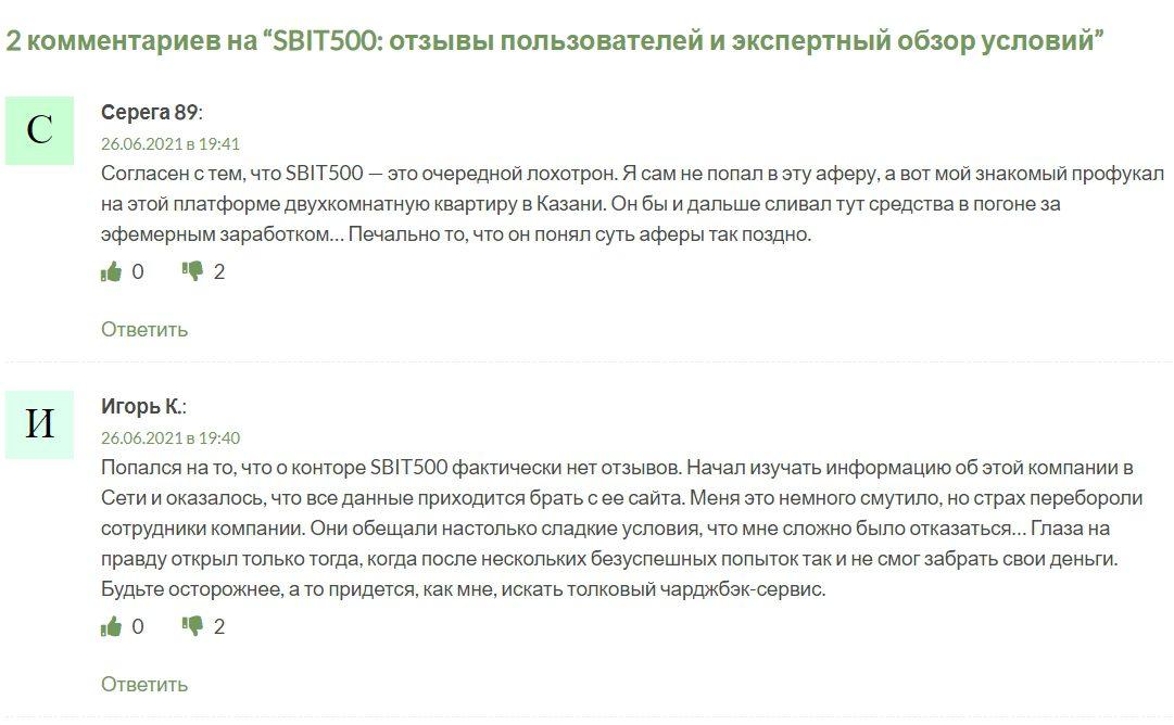 SBIT500 отзывы