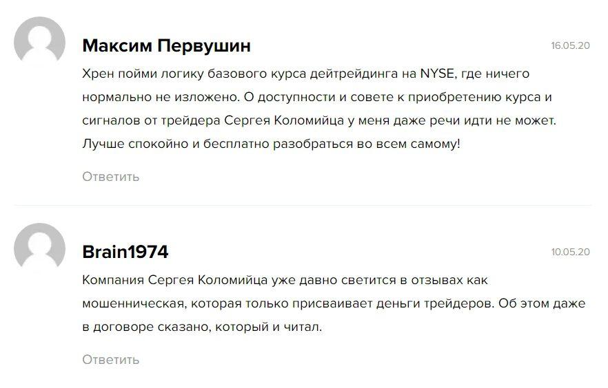 Сергей Коломиец отзывы
