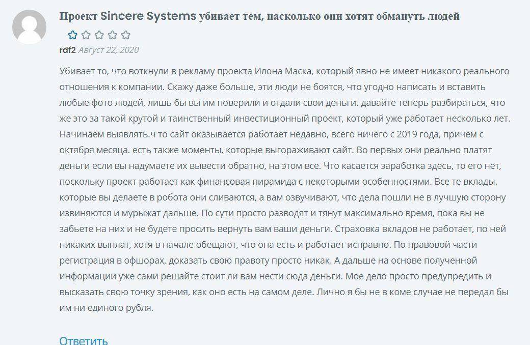 Sincere Systems отзывы