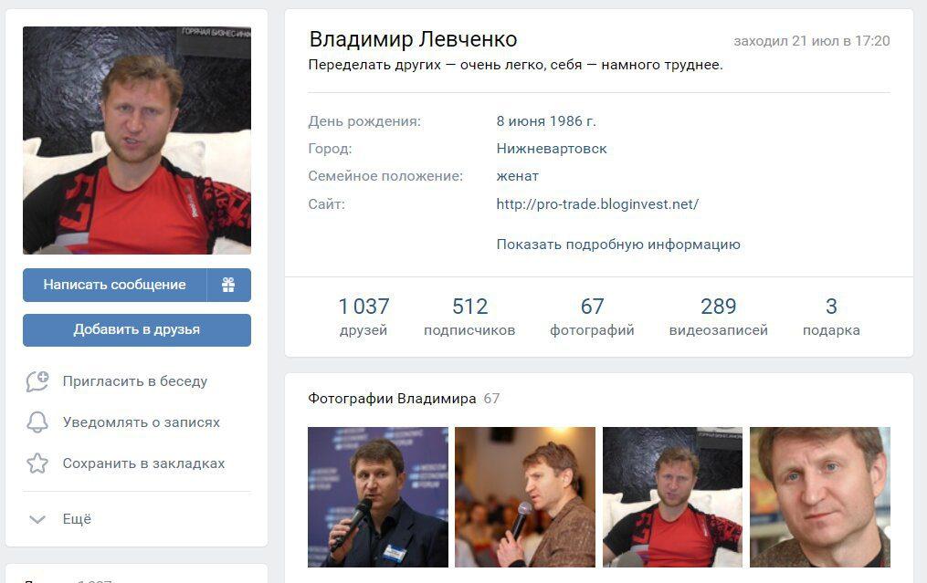 Старница в ВК Владимир Левченко