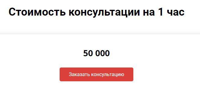 Стоимость консультации у Евгения Черных