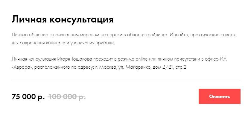 Стоимость личной консультации Игоря Тощакова