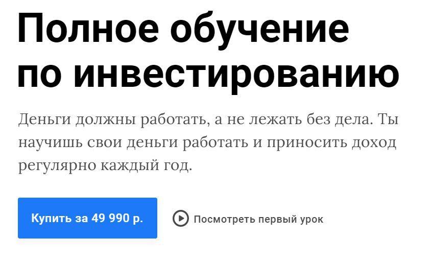 Стоимость обучения у Руслана Халикова