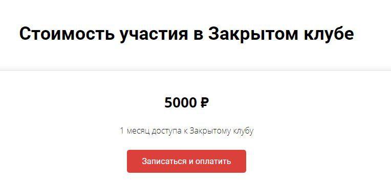 Стоимость участия в закрытом клубе Евгения Черных