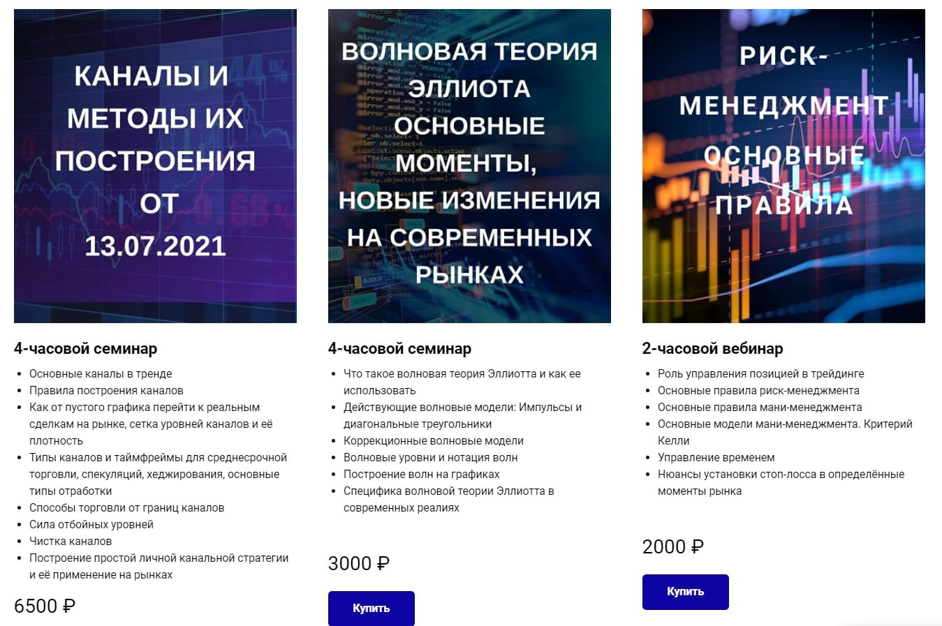 Стоимость услуг у Романа Андреева