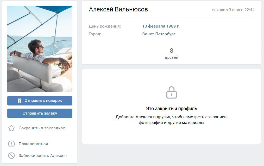Страница в соц сети Алексея Вильнюсова
