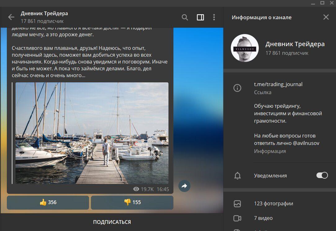 Телеграмм канал Алексея Вильнюсова
