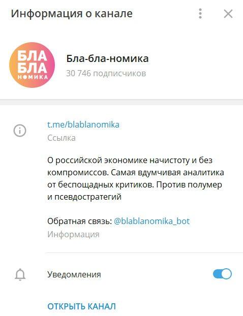 Телеграмм канал Бла-бла-номика