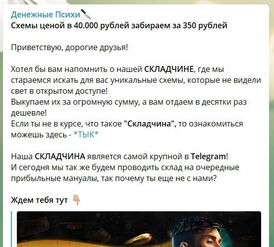 Телеграмм канал Денежные Психи