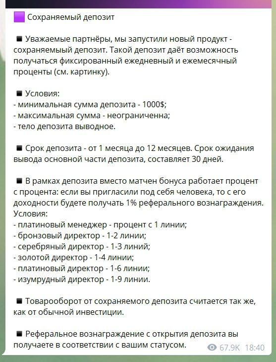 Телеграмм канал Frendex