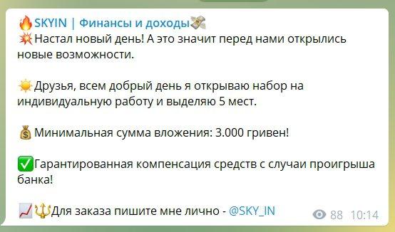 Телеграмм канал Skyinvest
