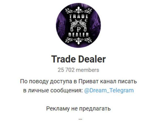 Телеграмм канал Trade Dealer