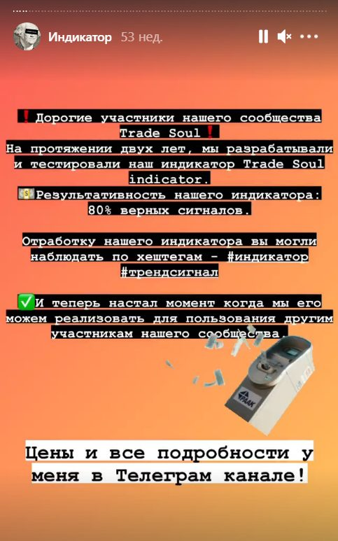 Trade Soul Indicator