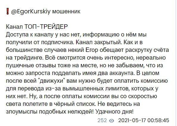 Трейдер Егор Курский отзывы