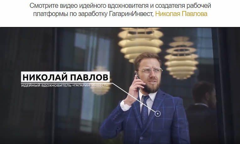 Трейдер Гагарин Инвест
