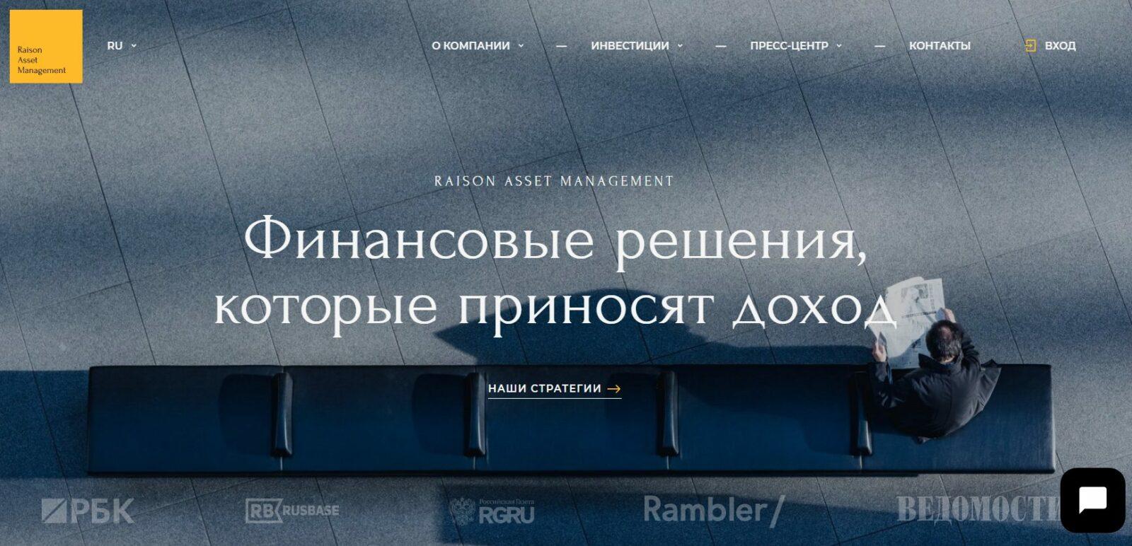 Трейдер Raison Asset Management