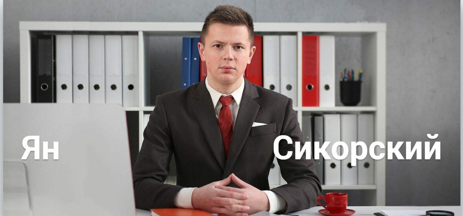 Трейдер Ян Сикорский