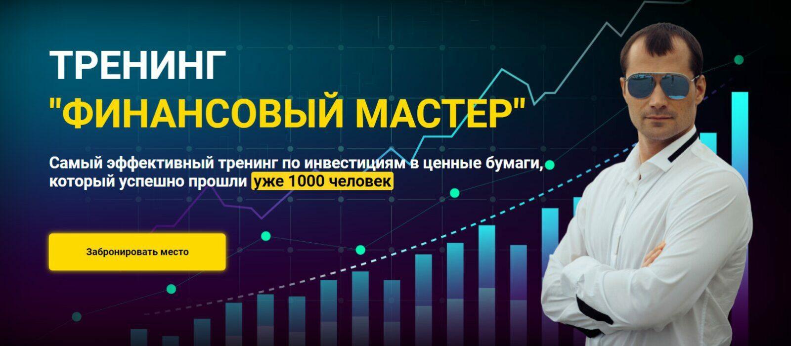 Тренинг Финансовый мастер Евгения Черных