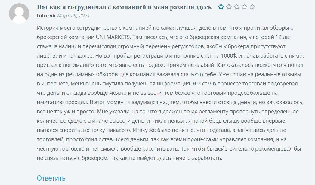 Uni-Markets.com отзывы