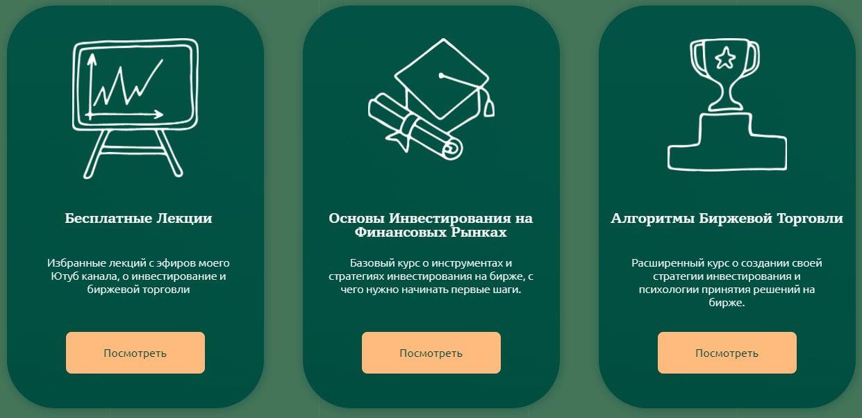 Услуги коучинга Алексея Адамовича