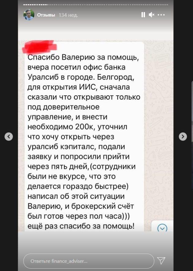 Валерий Роменский отзывы