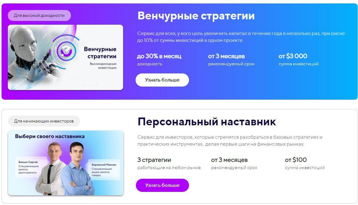 Варианты инвестирования в Atimex.org