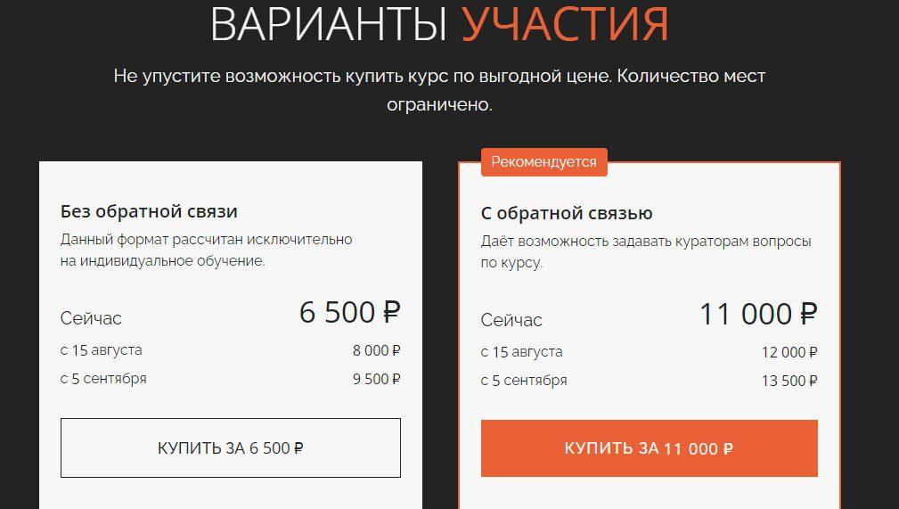 Варианты участия на курсе у Анастасии Тарасовой