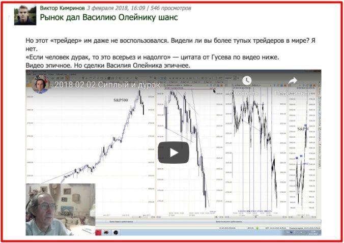 Василий Олейник отзывы