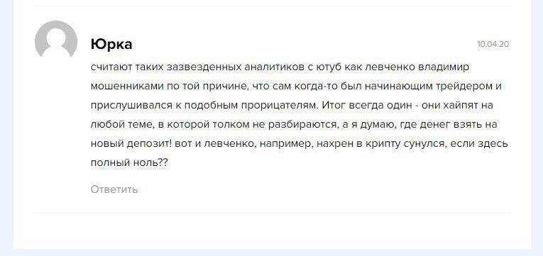 Владимир Левченко отзывы