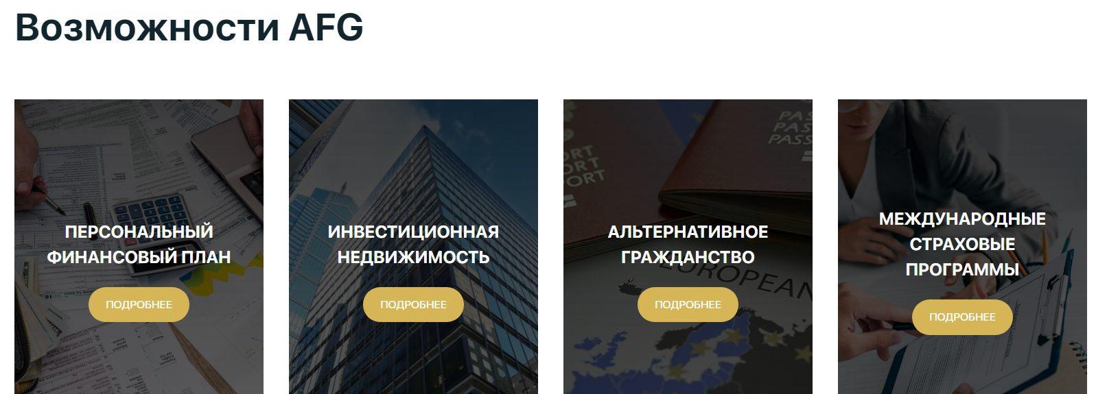 Врзможности Anderida Financial Group