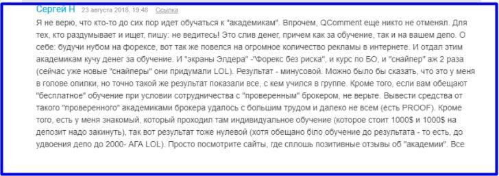 Ян Сикорский отзывы