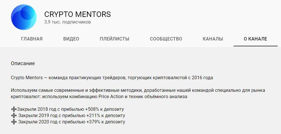 Ютуб канал Crypto Mentors