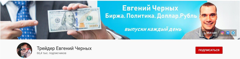 Ютуб канал Евгения Черных