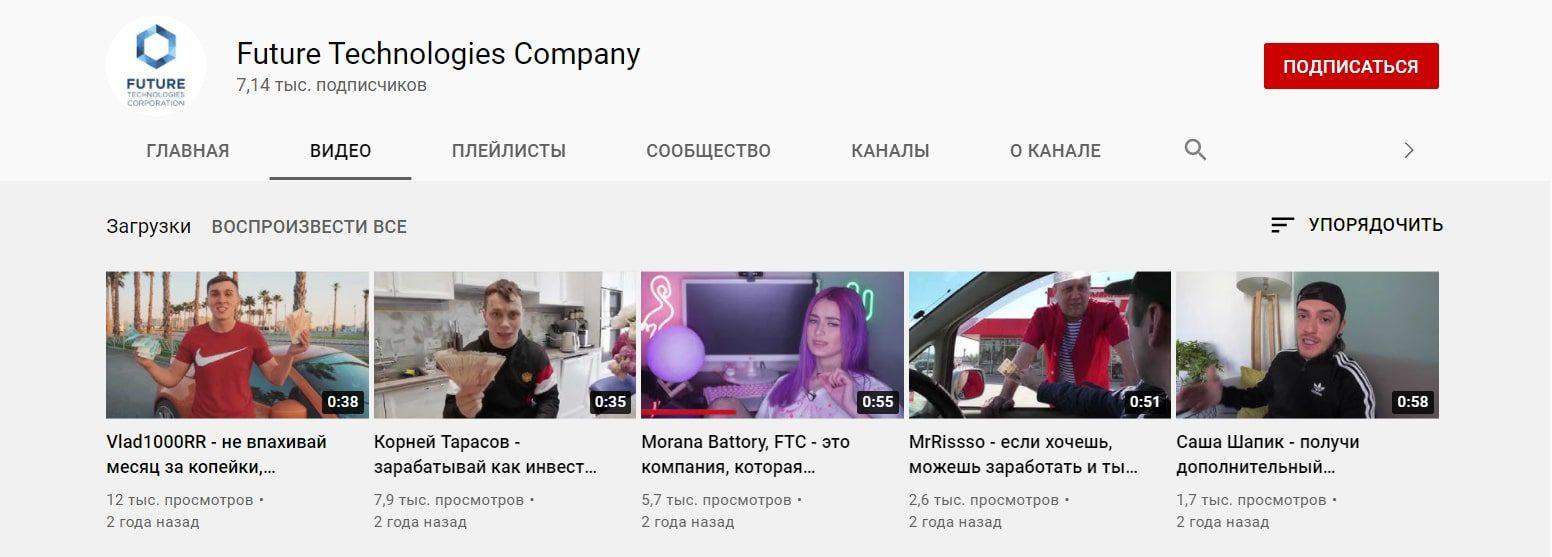 Ютуб канал FTC