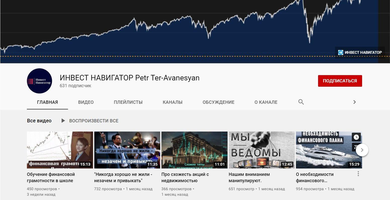 Ютуб канал Инвест Навигатор