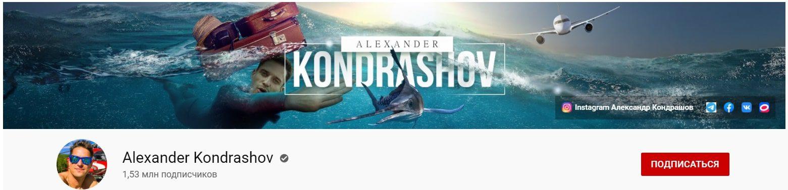 Ютуб канал Кондрашова Александра