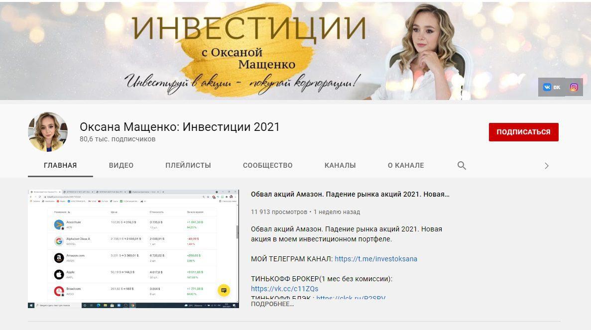 Ютуб-канал Оксаны Мащенко