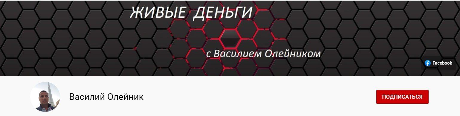 Ютуб канал Василия Олейника