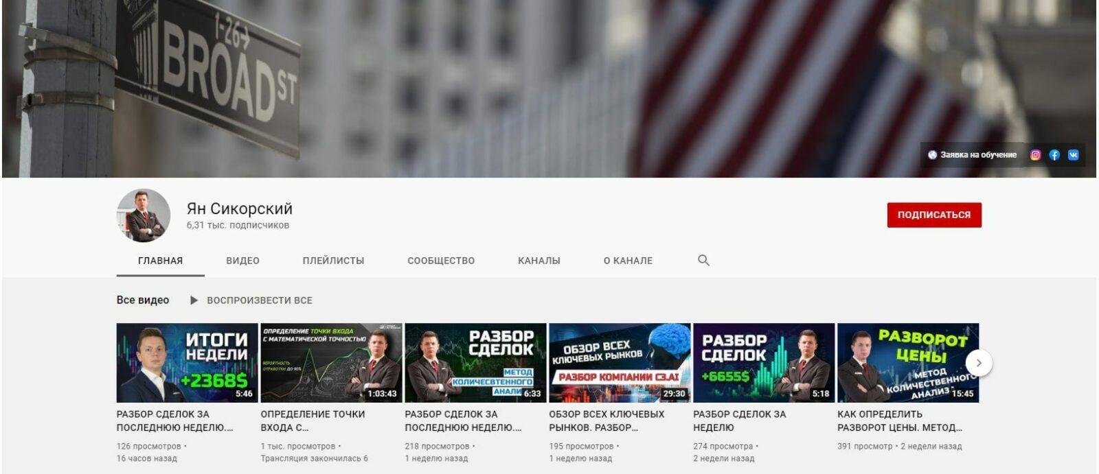 Ютуб канал Яна Сикорского