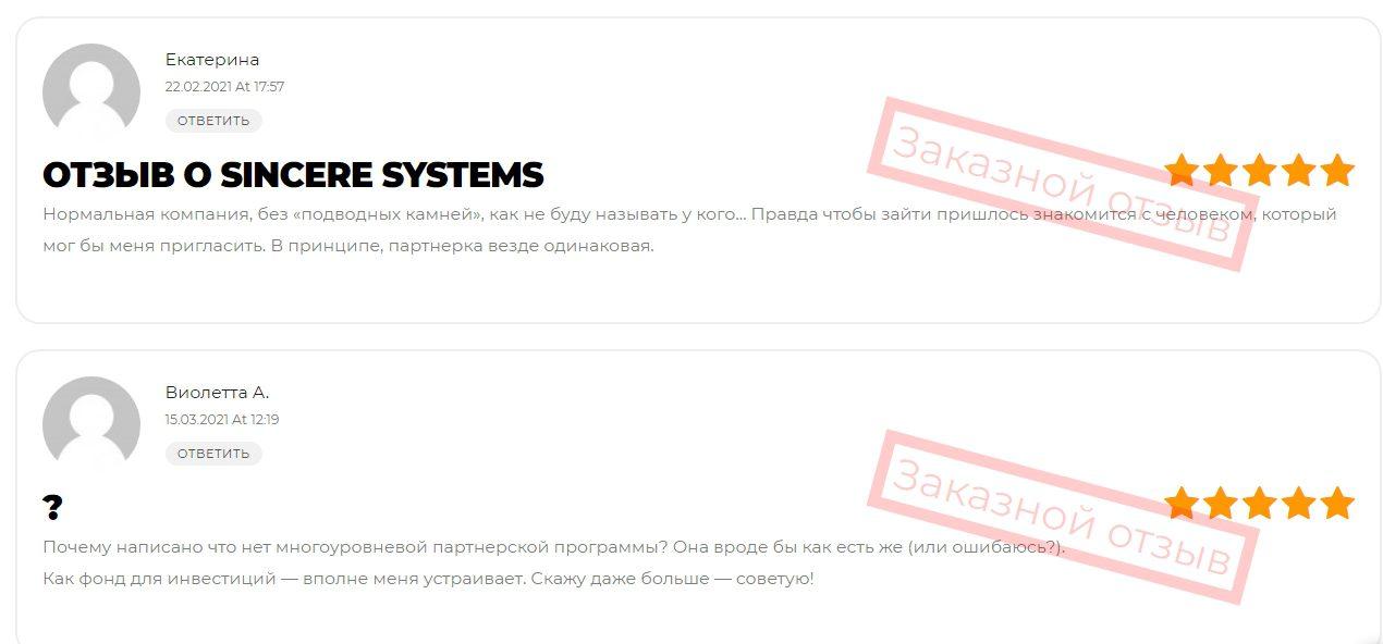 Заказные отзывы Sincere Systems
