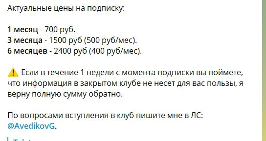 Цены на подписку у Георгия Аведикова