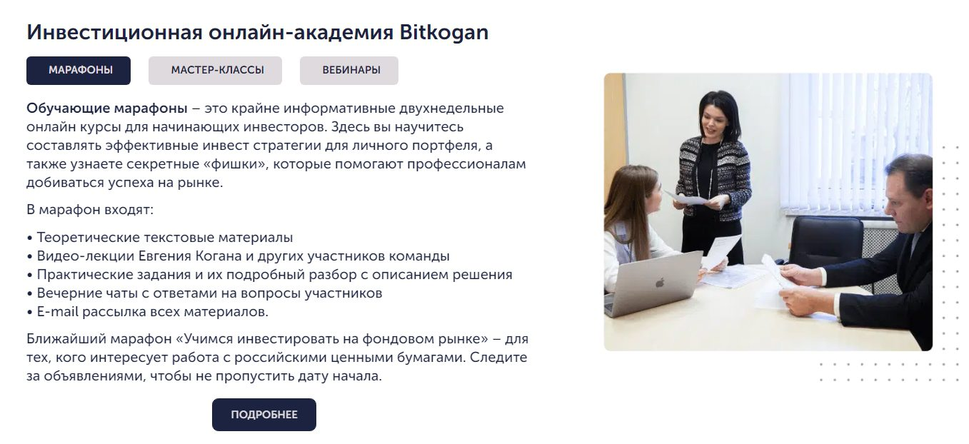 Инвестиционная онлайн академия БитКоган