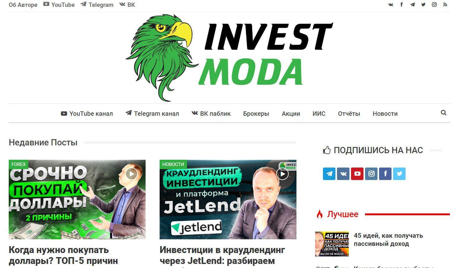 INVESTMODA Степана Ермакова