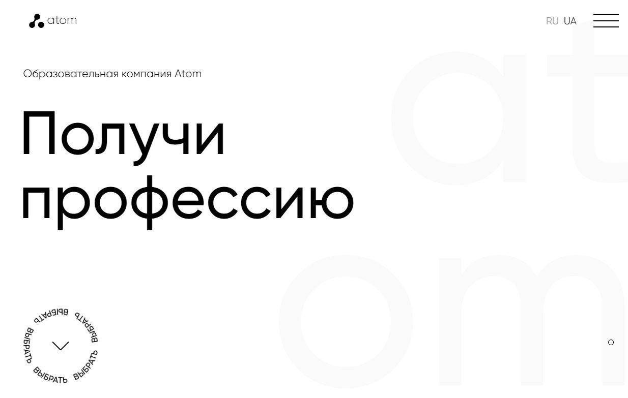 Образовательная компания Университет Атом