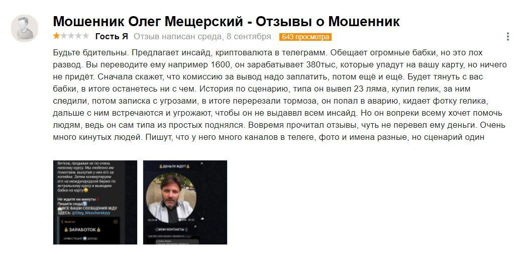 Олег Мещерский отзывы