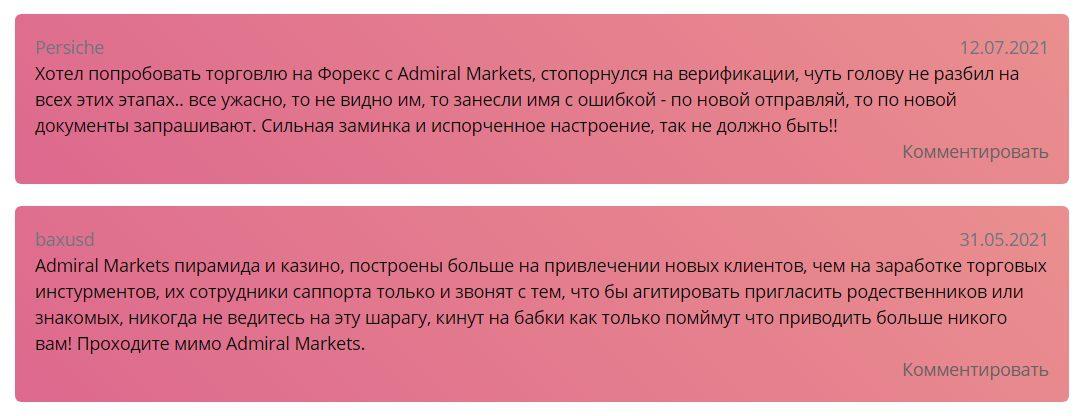 Реальные отзывы трейдеров о брокере Admiral Markets