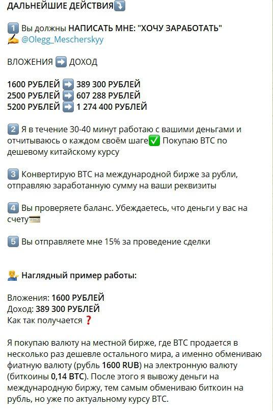 Телеграмм канал Доступная криптология