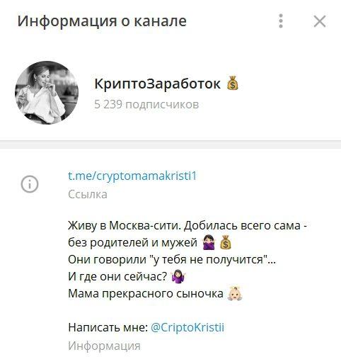 Телеграмм канал КриптоЗаработок Криптомама