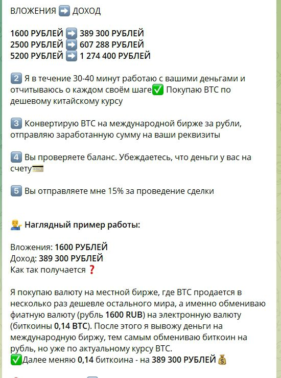 Телеграмм канал Олега Мещерского